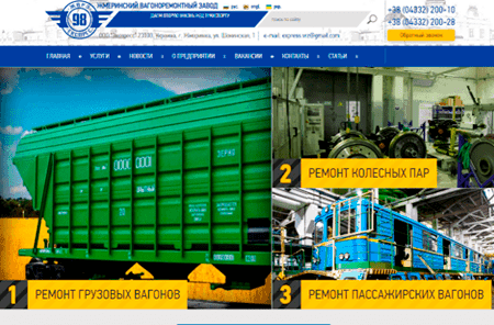 Сайт для ЖВРЗ ТОВ «Експрес»