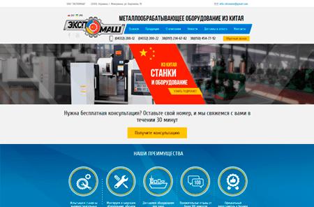 Сайт для ООО «Экспомаш»