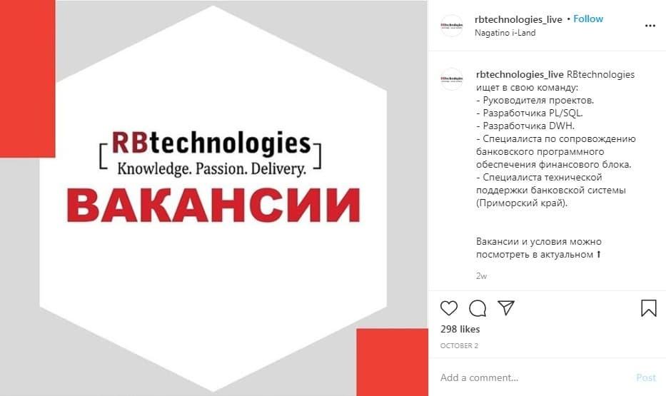 Вакансии в RBtechnologies