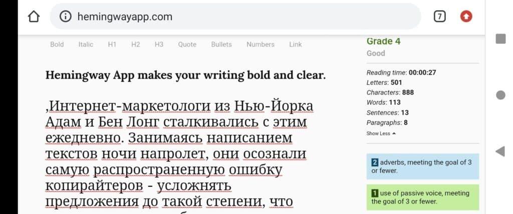 Проверка текста в Hemingway App