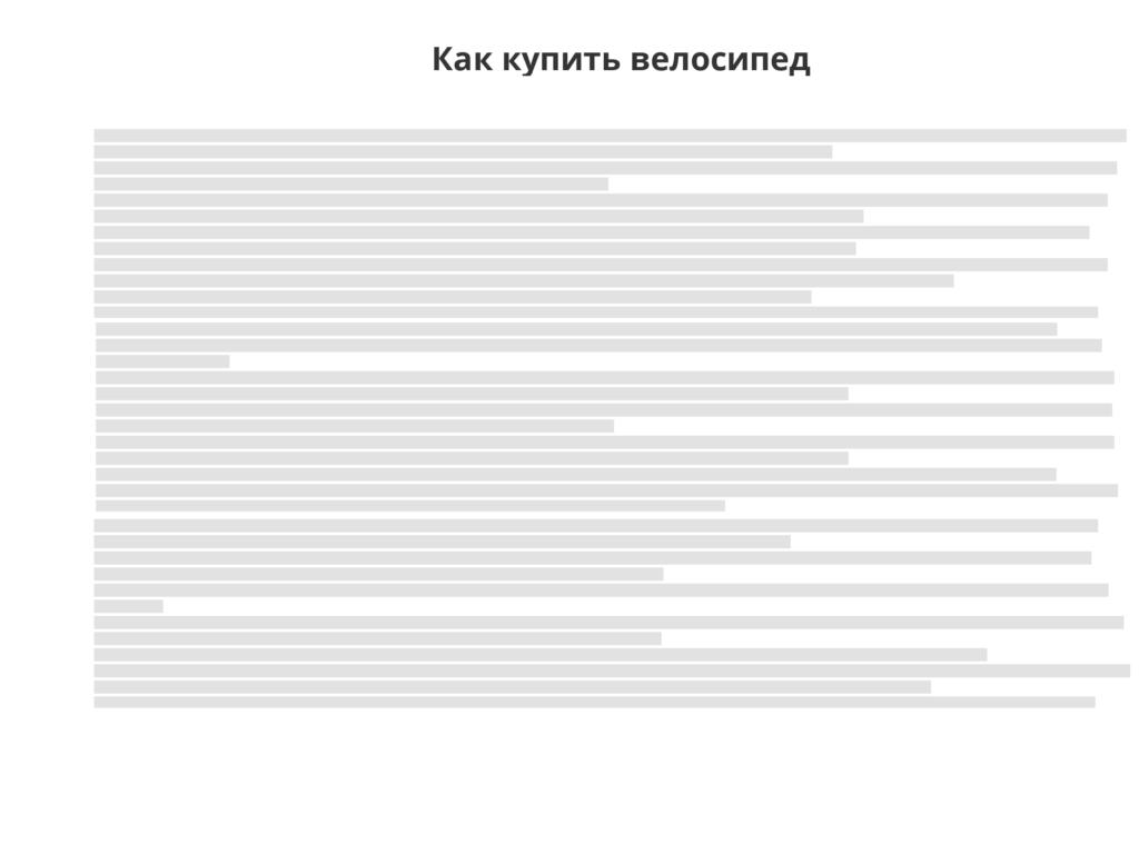 Текст без форматирования