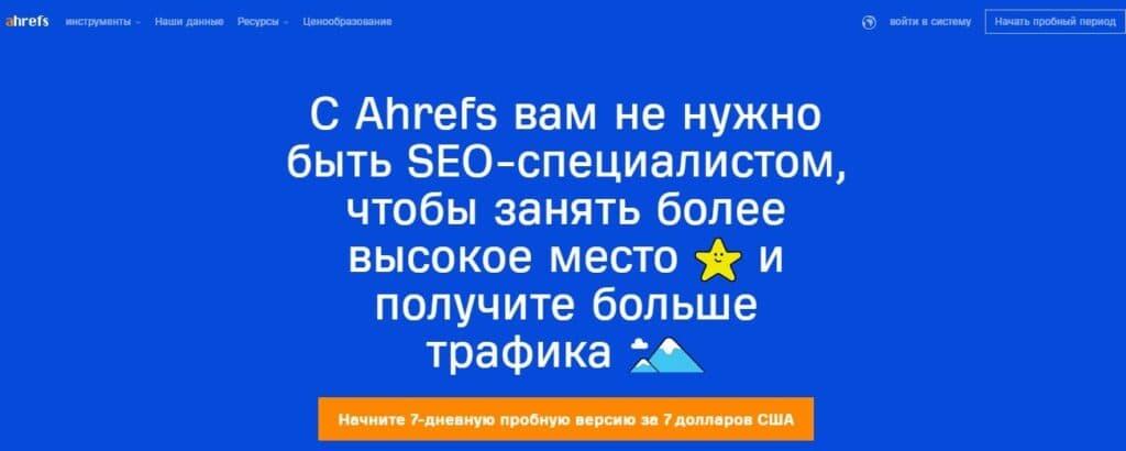 Сервис Ahrefs.com