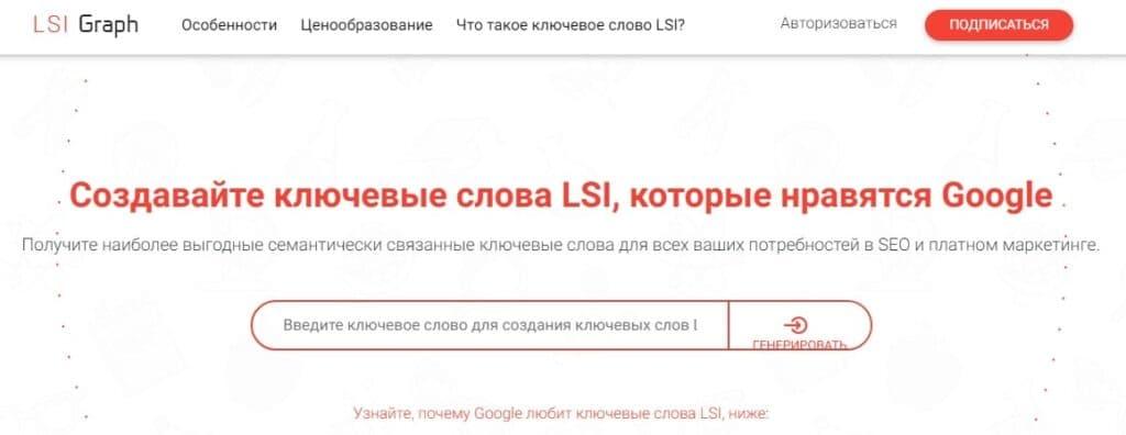 Сервис LSI Graph