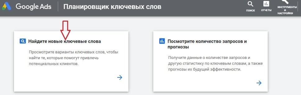 Сервис Google Keyword Planner – иконка поиска «Найдите новые ключевые слова».