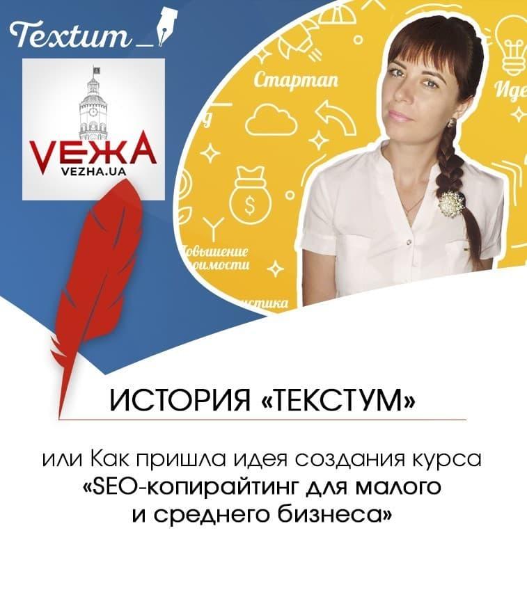 История ООО «Текстум Винница», или Как пришла идея создания курса «SEO-копирайтинг для малого и среднего бизнеса»