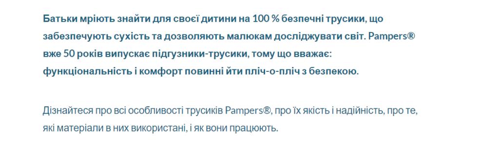 Пример использования инсайта в продающих текстах
