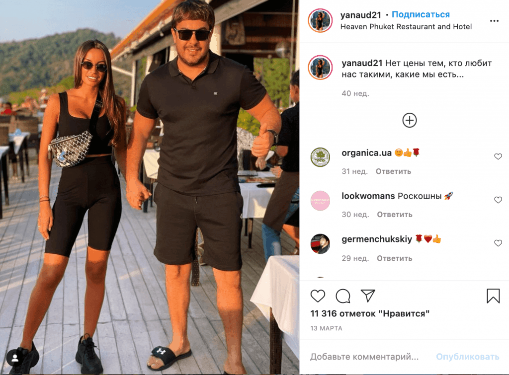 Яна и Николай Удяновские