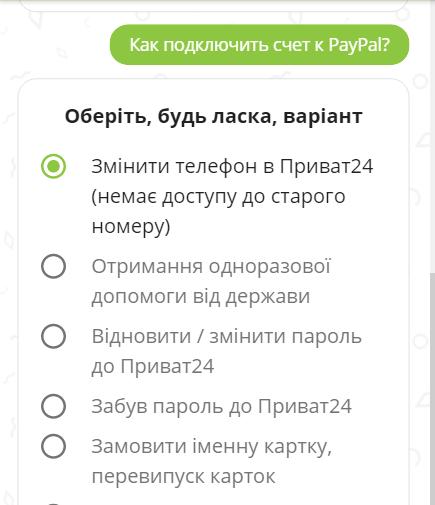 Чат-бот «Приватбанка»