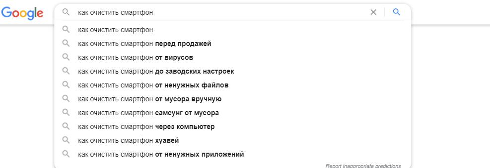 Пример поиска схожих тем для FAQ в Google