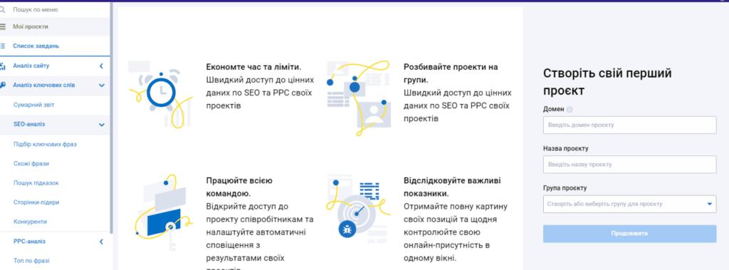 Вкладка «Анализ ключевых слов» Serpstat