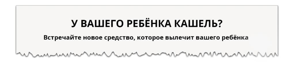 Пример заголовка