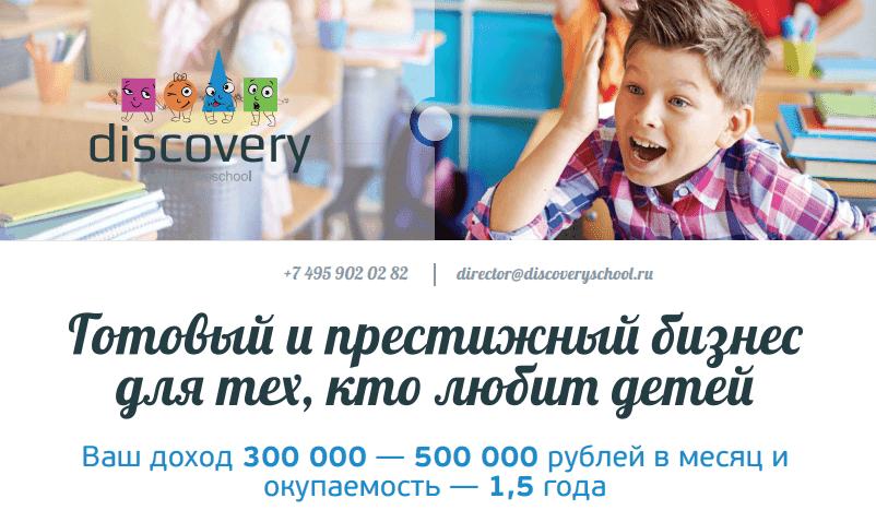 Коммерческое предложение English Preschool Discovery