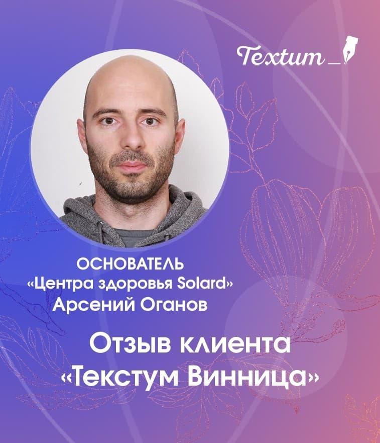 Отзыв основателя Центра здоровья Solard — Арсения Оганова