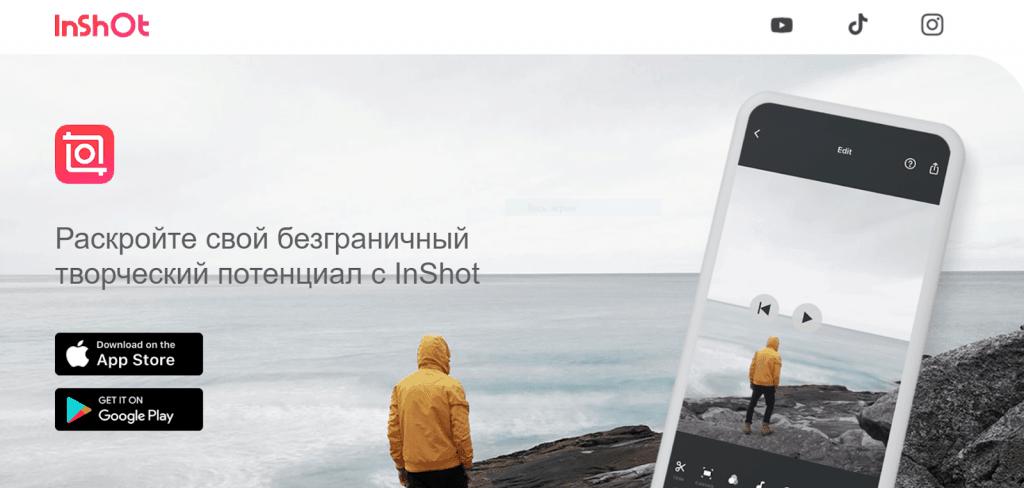 Один из популярных мобильных редакторов видеороликов InShot