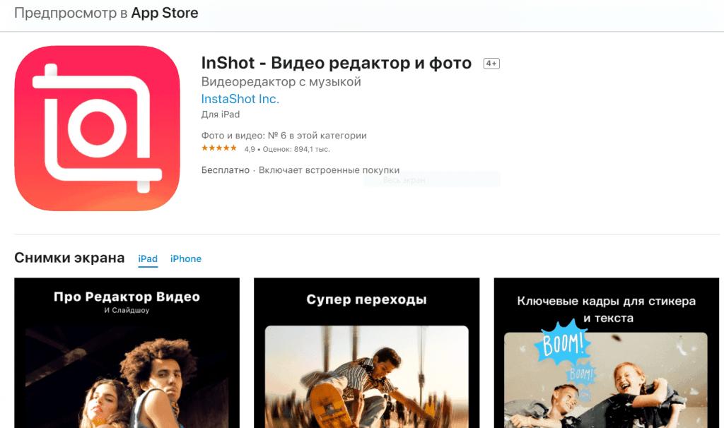 InShot для iPhone