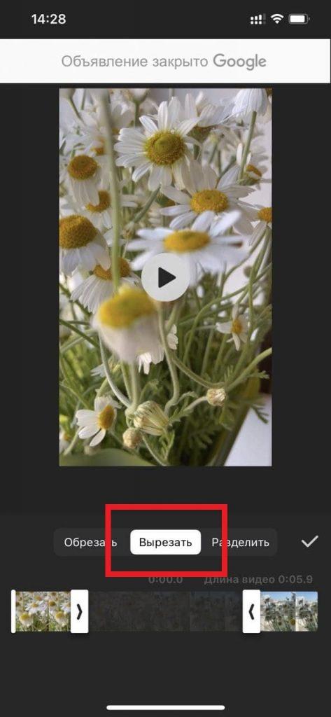 InShot: использование функции «Обрезка»