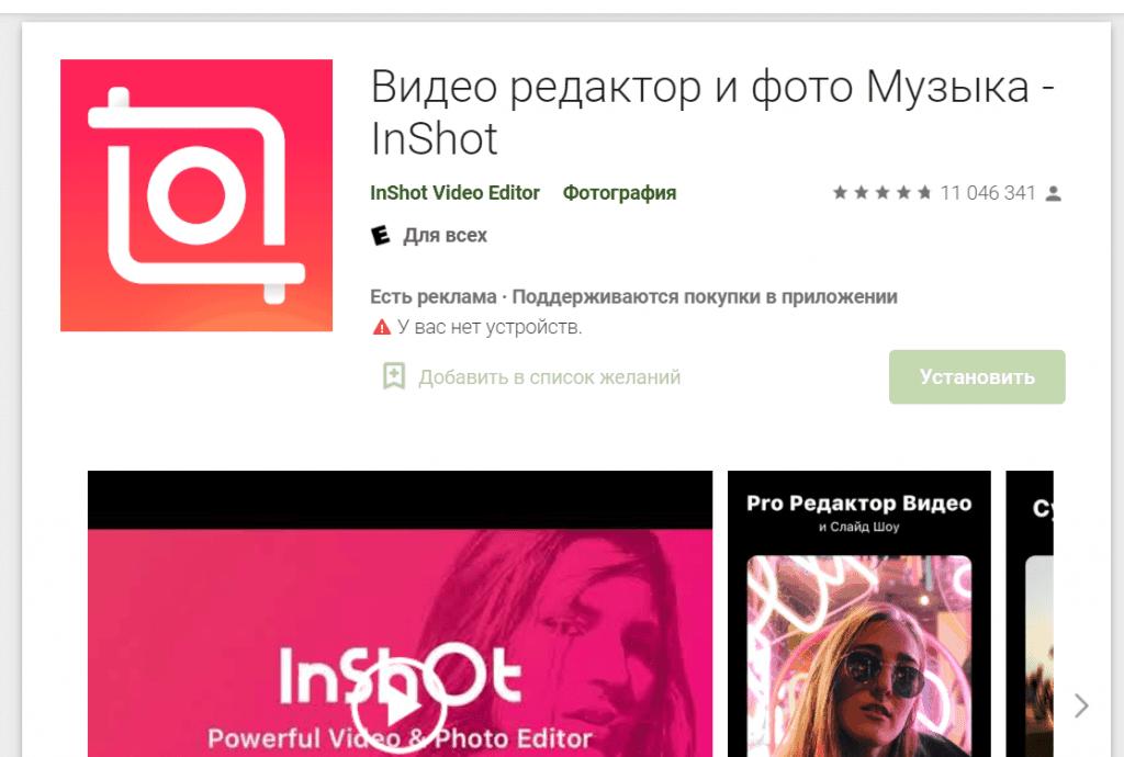 InShot для Android
