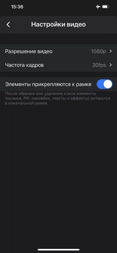 InShot: установка разрешения и частоты кадров