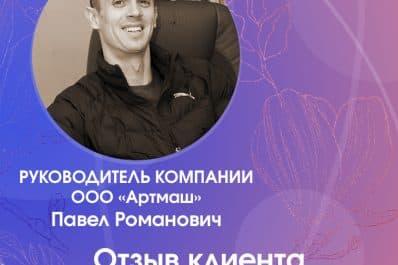 Павел Романович
