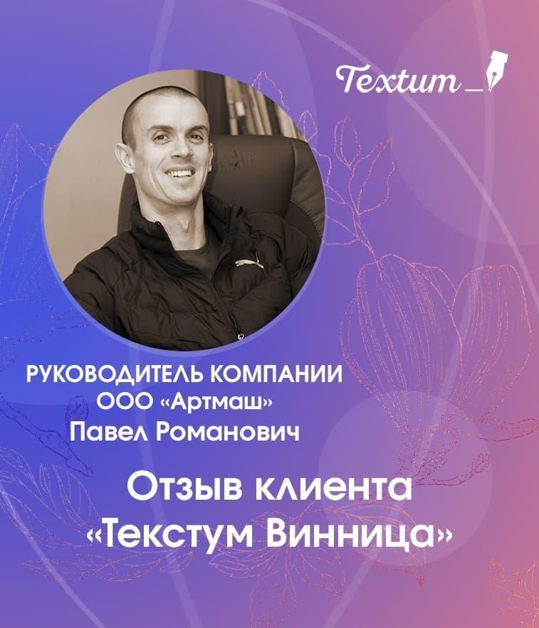 Отзыв руководителя предприятия ООО «Артмаш» — Павла Романовича