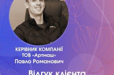 Павло Романович