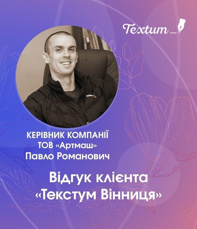 Відгук керівника підприємства ТОВ «Артмаш» — Павла Романовича