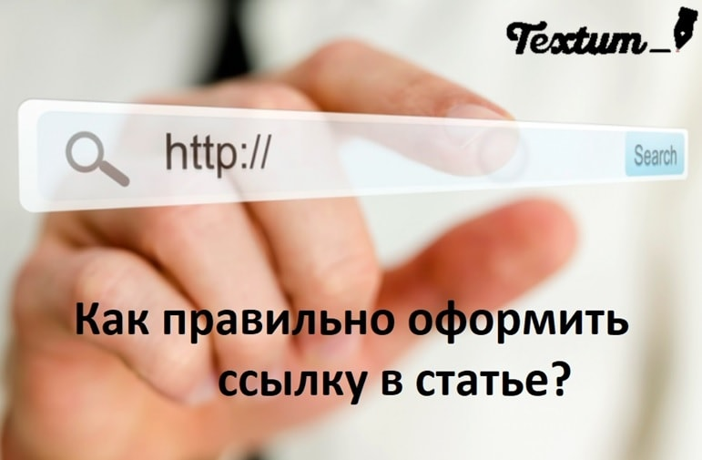 Kak-jfjrmit-ssulky-v-statie-1-min