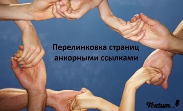 Соединенные между собой руки-сайты
