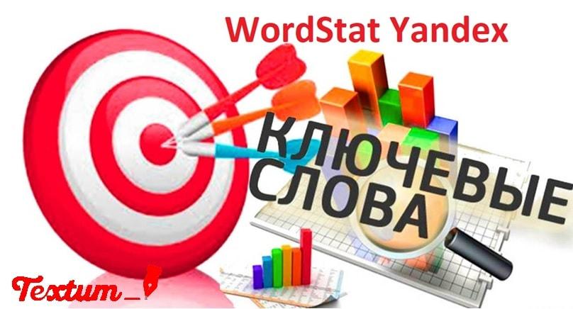 Wordstat-yandex-kak-sodrat-kliychevue-zaprosu-1-min