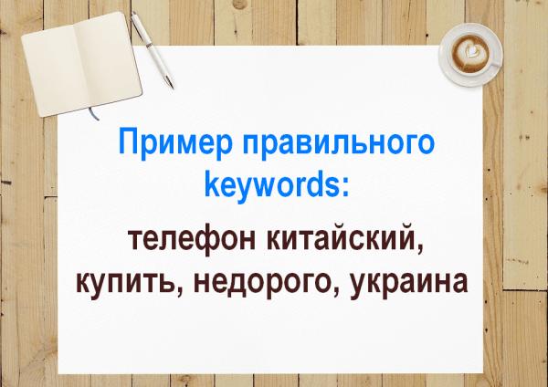 Пример правильного мета-тега keywords